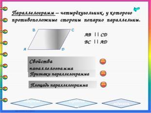 В Д С А назад Найдите площадь параллелограмма, если две его стороны равны 8