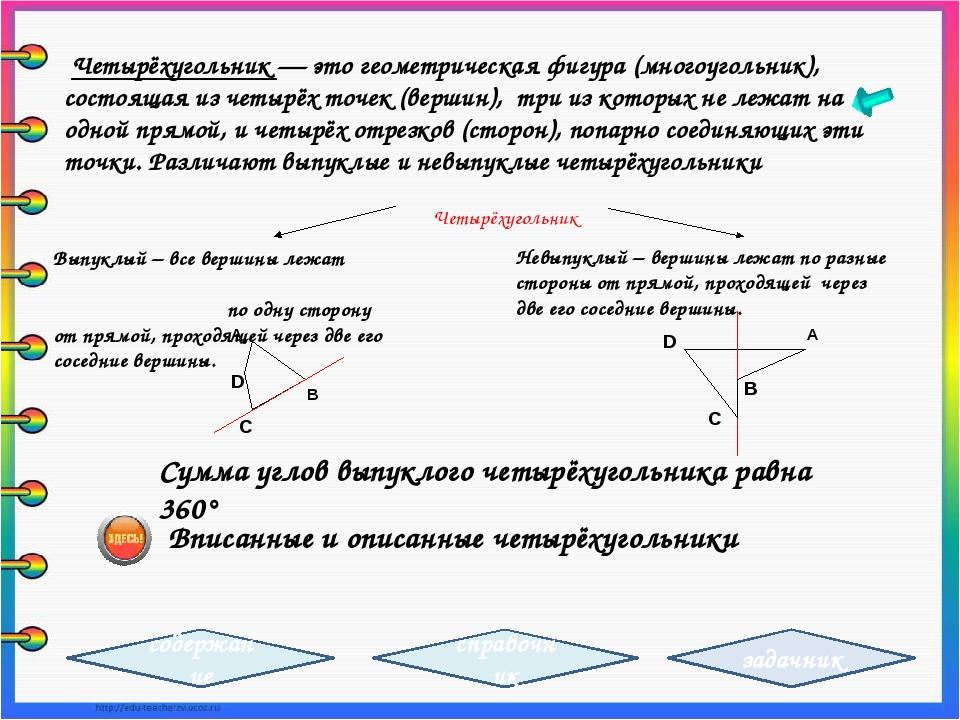 С В А Д Чему равен больший угол равнобедренной трапеции, если известно, что...