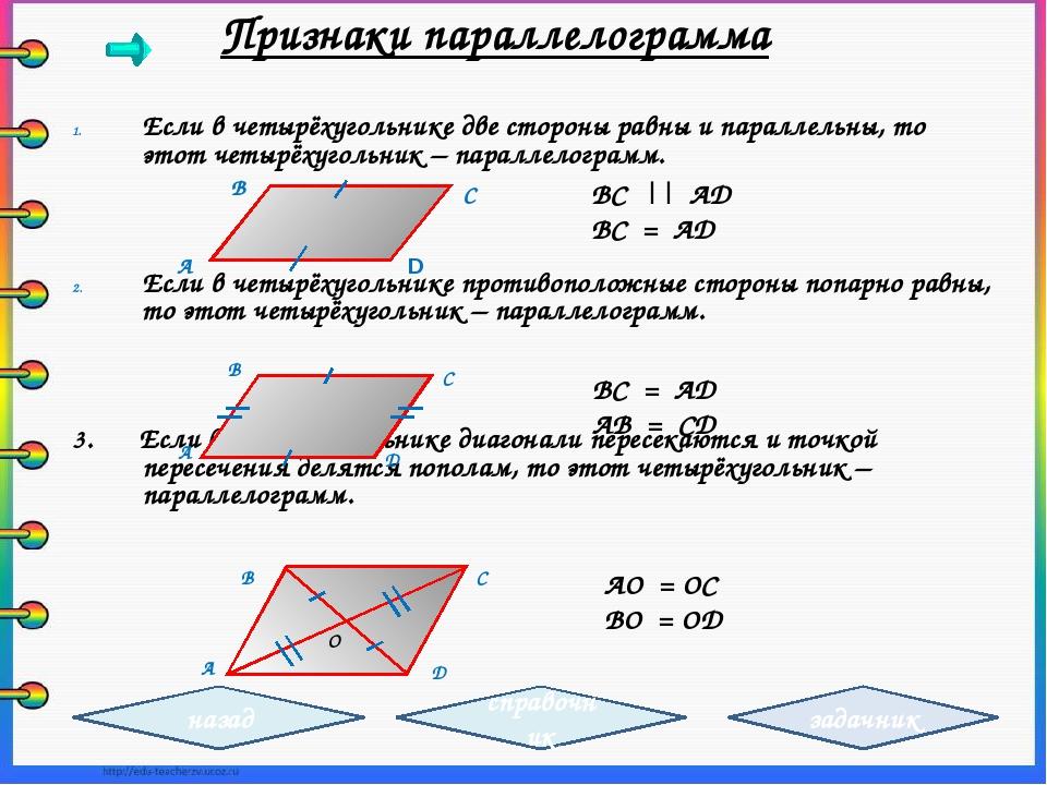 В А С Д Средняя линия трапеции равна 12. Одна из диагоналей делит ее на два...