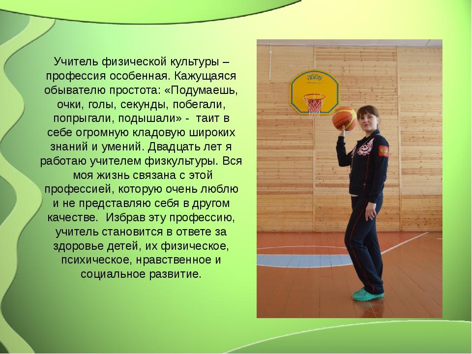 григорьевич был поздравление с днем рождения учителя физкультуры в прозе длинные названием