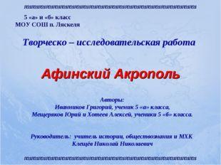 Творческо – исследовательская работа 5 «а» и «б» класс МОУ СОШ п. Ляскеля Афи