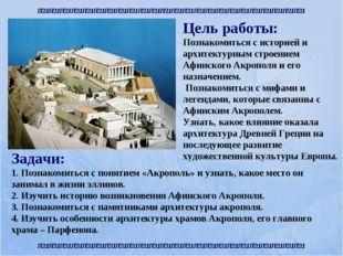 Цель работы: Познакомиться с историей и архитектурным строением Афинского Акр