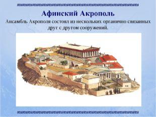 Ансамбль Акрополя состоял из нескольких органично связанных друг с другом соо