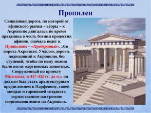 Священная дорога, по которой от афинского рынка – агоры – к Акрополю двигалас