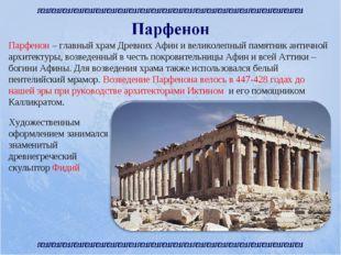 Парфенон – главный храм Древних Афин и великолепный памятник античной архитек