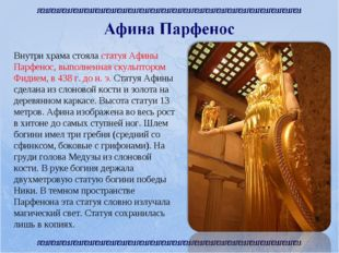 Внутри храма стояла статуя Афины Парфенос, выполненная скульптором Фидием, в