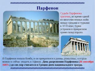В Парфенон попала бомба, и он превратился в руины, развалины, которые можно и