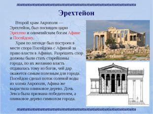 Второй храм Акрополя — Эрехтейон, был посвящен царю Эрехтею и олимпийским бо