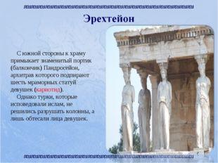 С южной стороны к храму примыкает знаменитый портик (балкончик) Пандросейон,
