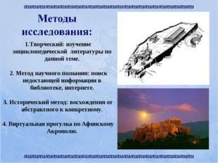 1.Творческий: изучение энциклопедической литературы по данной теме. 2. Метод