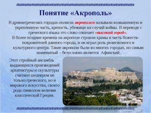 В древнегреческих городах-полисахакрополемназывали возвышенную и укрепленну