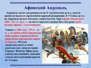 Акрополь начал застраиваться во II тысячелетии до н.э., долгое время он явля