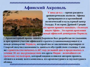 Архитектурный проект нового Акрополя был разработан по указанию и при прямом