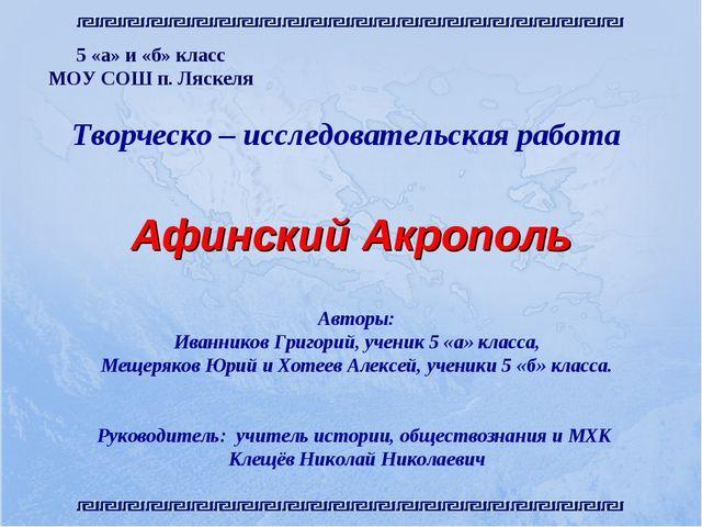 Творческо – исследовательская работа 5 «а» и «б» класс МОУ СОШ п. Ляскеля Афи...