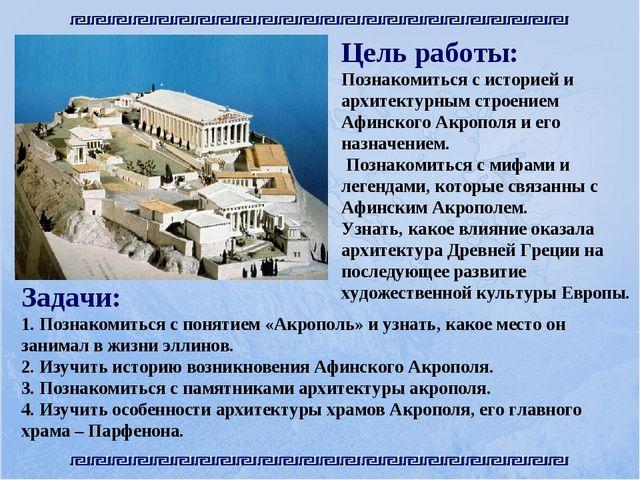 Цель работы: Познакомиться с историей и архитектурным строением Афинского Акр...