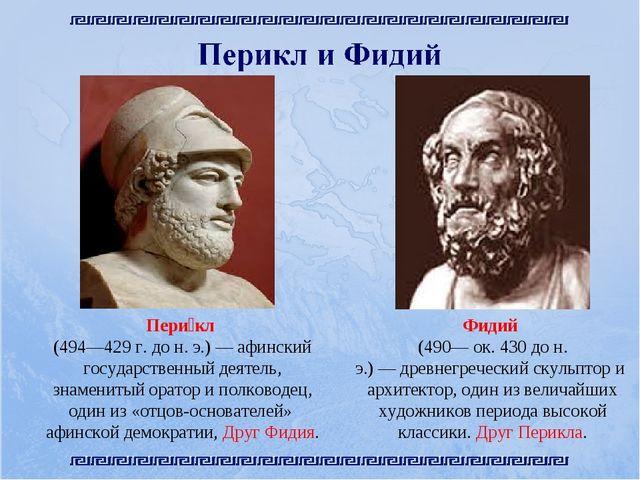 Фидий (490— ок.430 до н. э.)—древнегреческийскульптори архитектор, оди...