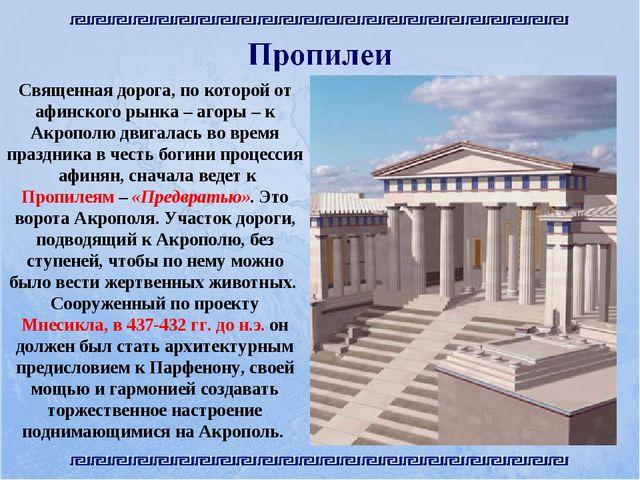 Священная дорога, по которой от афинского рынка – агоры – к Акрополю двигалас...