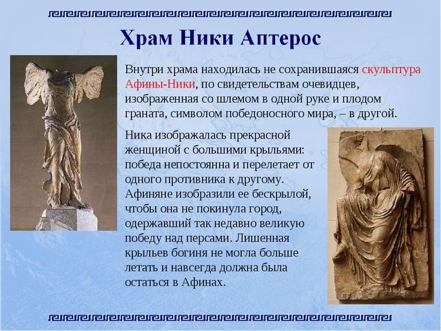 Внутри храма находилась не сохранившаяся скульптура Афины-Ники, по свидетельс...