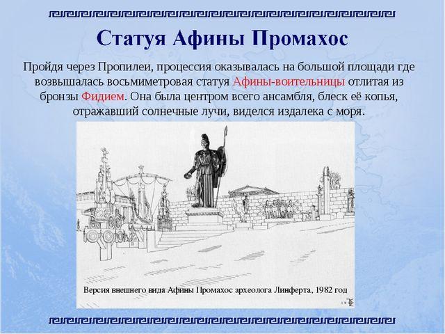 Пройдя через Пропилеи, процессия оказывалась на большой площади где возвышала...
