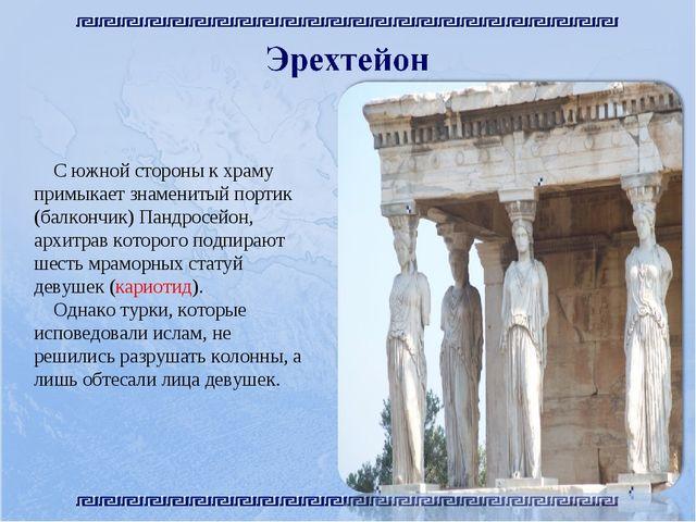С южной стороны к храму примыкает знаменитый портик (балкончик) Пандросейон,...