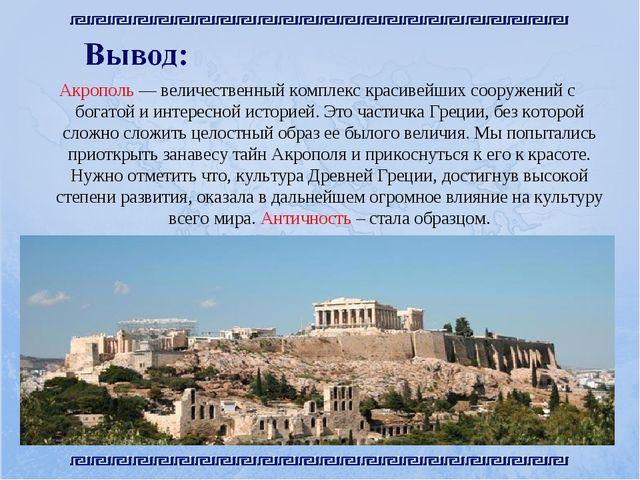 Акрополь — величественный комплекс красивейших сооружений с богатой и интерес...