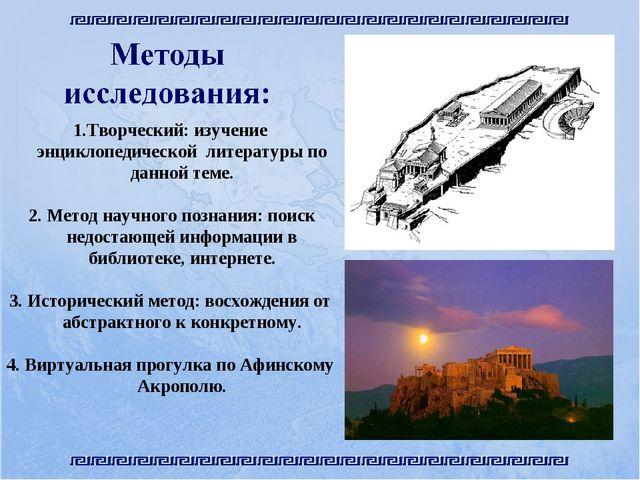 1.Творческий: изучение энциклопедической литературы по данной теме. 2. Метод...