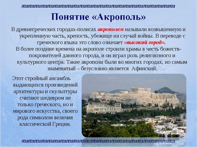В древнегреческих городах-полисахакрополемназывали возвышенную и укрепленну...
