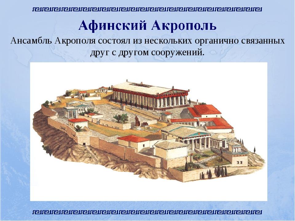 Ансамбль Акрополя состоял из нескольких органично связанных друг с другом соо...