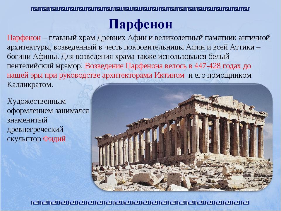 Парфенон – главный храм Древних Афин и великолепный памятник античной архитек...