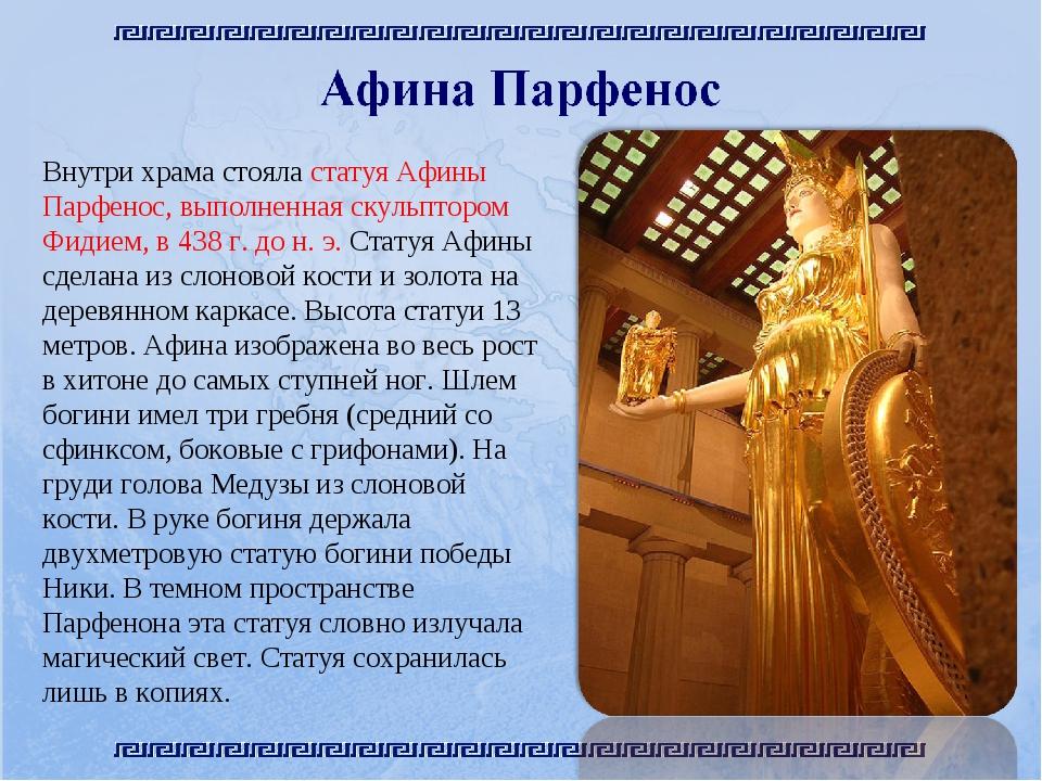 Внутри храма стояла статуя Афины Парфенос, выполненная скульптором Фидием, в...