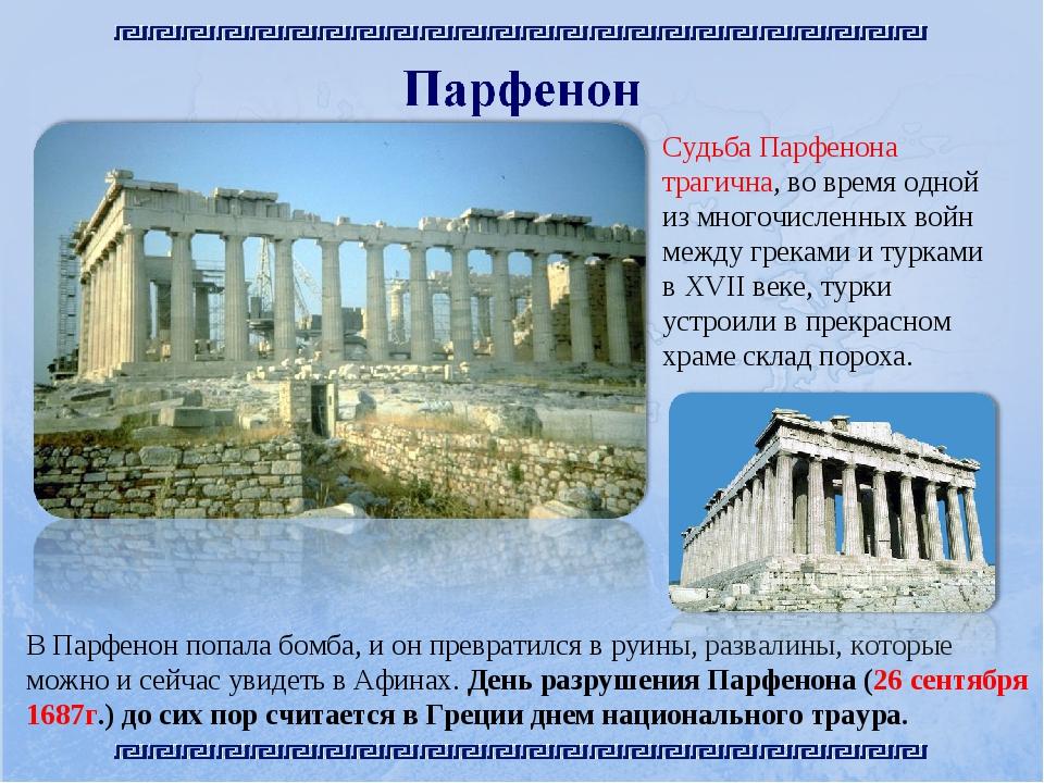 В Парфенон попала бомба, и он превратился в руины, развалины, которые можно и...