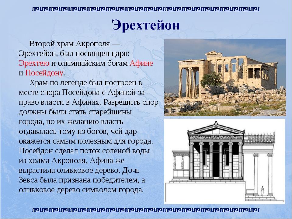 Второй храм Акрополя — Эрехтейон, был посвящен царю Эрехтею и олимпийским бо...