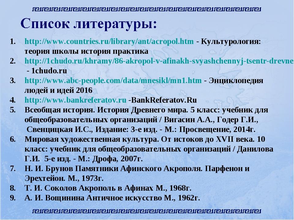 http://www.countries.ru/library/ant/acropol.htm - Культурология: теория школ...