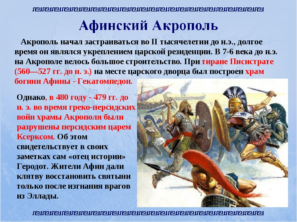 Акрополь начал застраиваться во II тысячелетии до н.э., долгое время он явля...