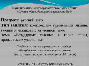Предмет: русский язык Тип занятия: комплексное применение знаний, умений и на
