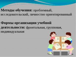 Методы обучения: проблемный, исследовательский, личностно ориентированный Фор