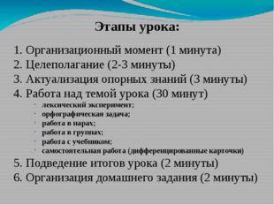 Этапы урока: 1. Организационный момент (1 минута) 2. Целеполагание (2-3 минут