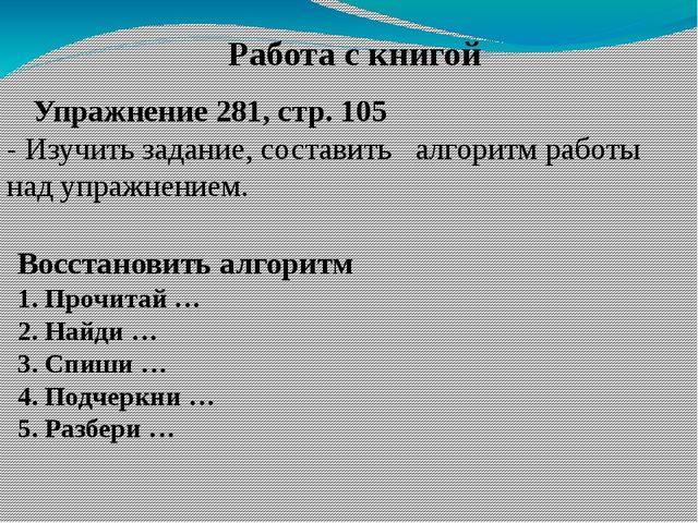Работа с книгой Упражнение 281, стр. 105 - Изучить задание, составить алгорит...