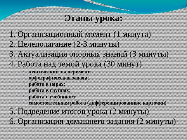 Этапы урока: 1. Организационный момент (1 минута) 2. Целеполагание (2-3 минут...