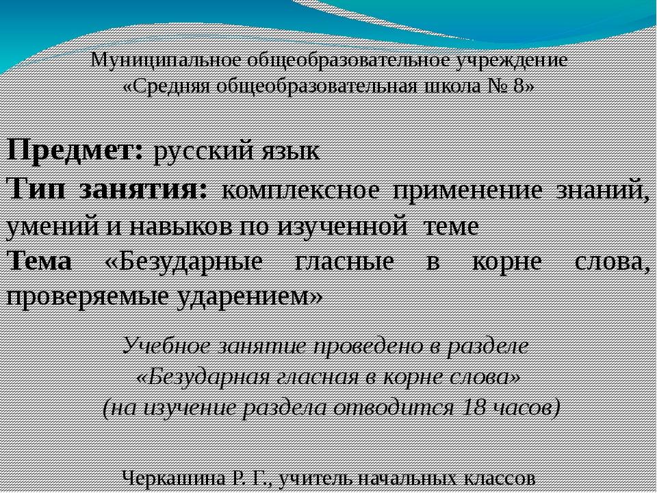 Предмет: русский язык Тип занятия: комплексное применение знаний, умений и на...