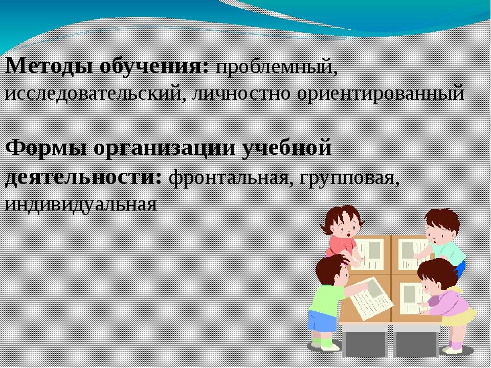 Методы обучения: проблемный, исследовательский, личностно ориентированный Фор...