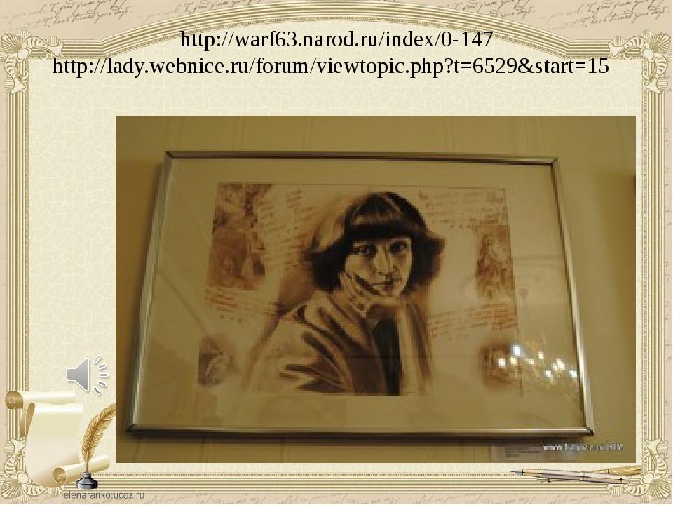 http://warf63.narod.ru/index/0-147 http://lady.webnice.ru/forum/viewtopic.php...