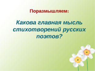 Поразмышляем: Какова главная мысль стихотворений русских поэтов?