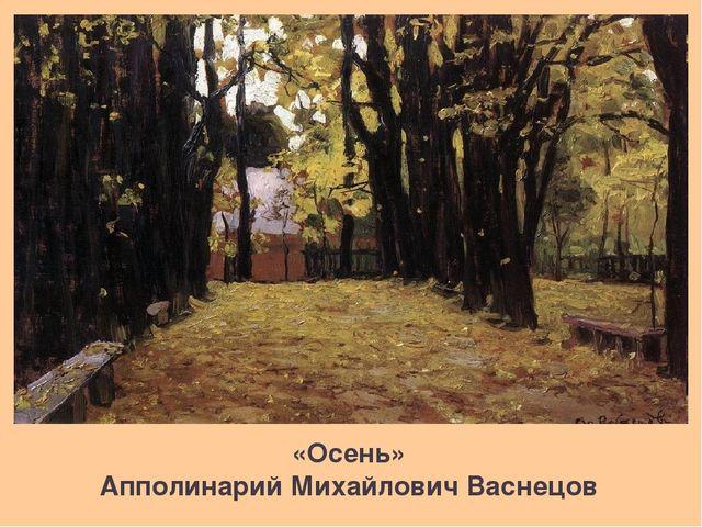 «Осень» Апполинарий Михайлович Васнецов