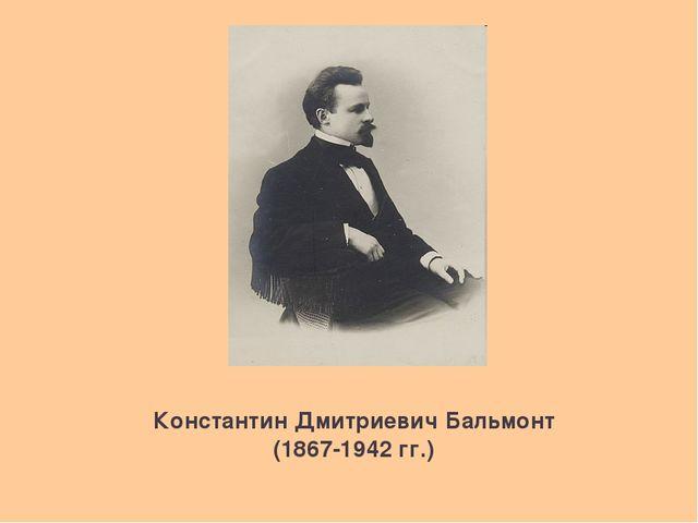 Константин Дмитриевич Бальмонт (1867-1942 гг.)