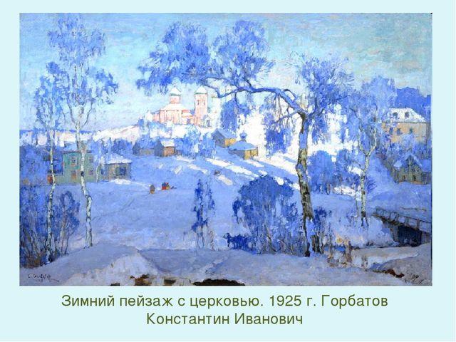 Зимний пейзаж с церковью. 1925 г. Горбатов Константин Иванович