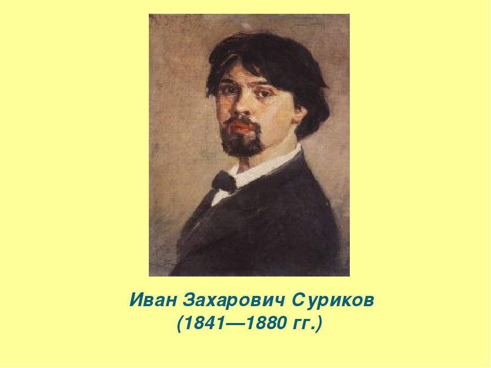 Иван Захарович Суриков (1841—1880 гг.)