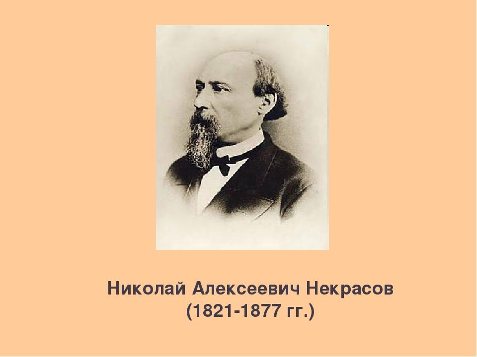 Николай Алексеевич Некрасов (1821-1877 гг.)