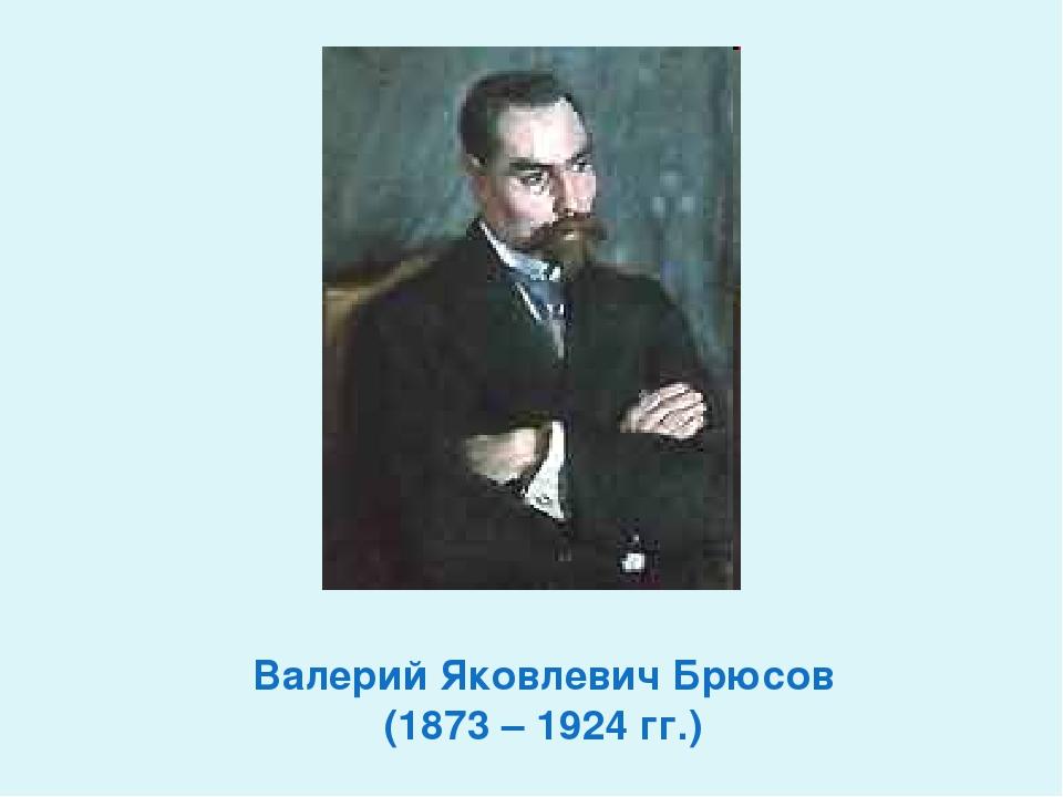 Валерий Яковлевич Брюсов (1873 – 1924 гг.)