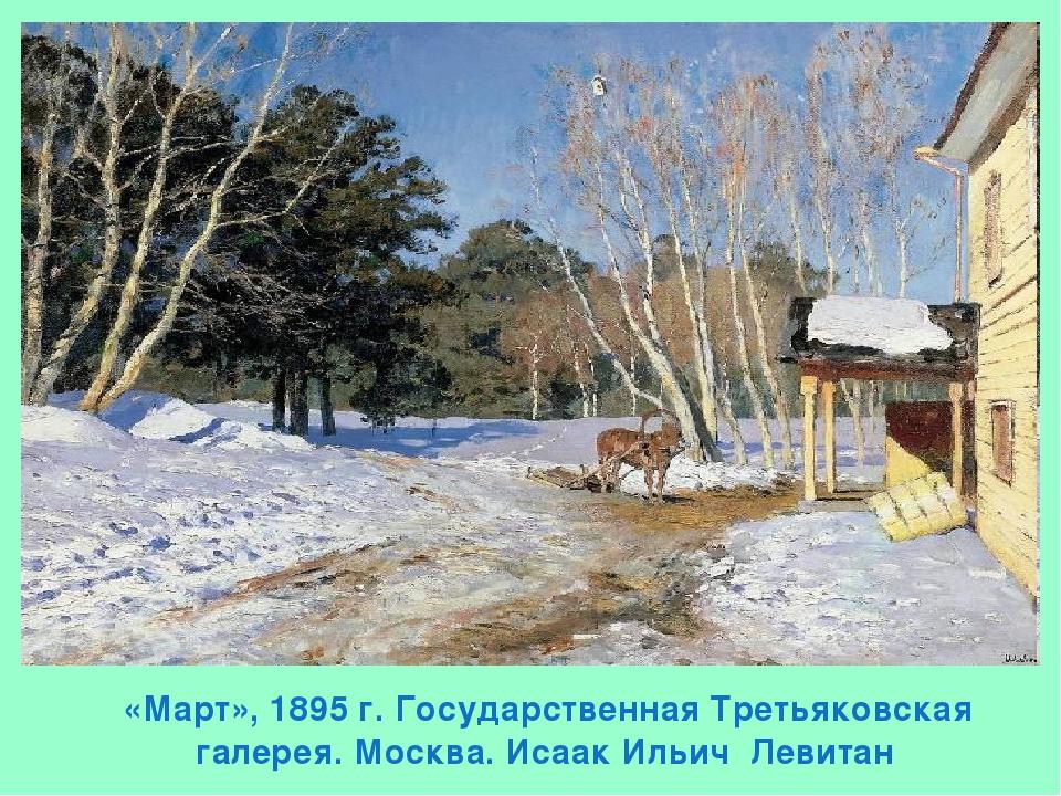 «Март», 1895 г. Государственная Третьяковская галерея. Москва. Исаак Ильич Ле...
